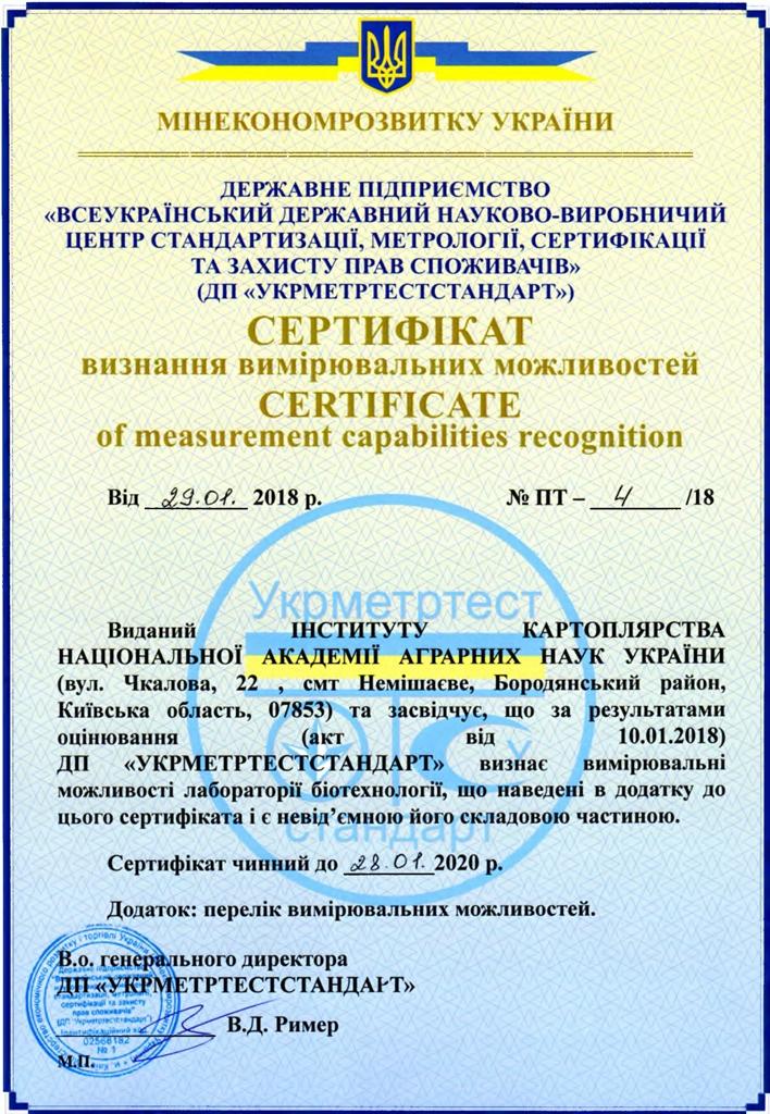 Сертифікат лабораторії біотехнології