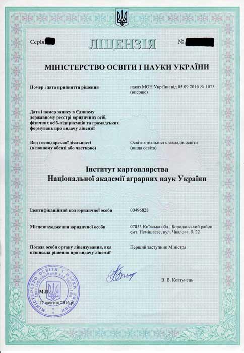 Ліцензія-Аспірантура-1